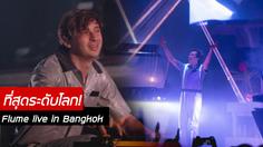 ล่องไปในอวกาศ กับคอนเสิร์ตของดีเจตัวพ่อ Flume live in Bangkok