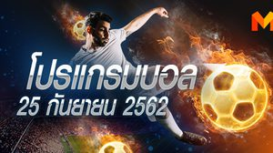 โปรแกรมบอล วันพุธที่ 25 กันยายน 2562