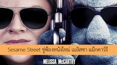 Sesame Street ขู่ฟ้องหนังใหม่ เมลิสซา แม็กคาร์ธี คดีทำให้เสียชื่อเสียง