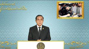 บิ๊กตู่ ยกกลอน เตือนสติคนไทย 'ถ้าคนไทย หันมาฆ่ากันเอง จะร้องเพลงชาติไทย ให้ใครฟัง'