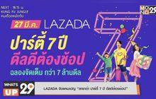 """LAZADA จัดแคมเปญ """"ลาซาด้า ปาร์ตี้ 7 ปี ดีลดีต้องช้อป"""""""