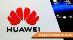 ข่าวดี!? Trump อนุญาตให้บริษัทอเมริกากลับมาทำธุรกิจกับ Huawei อีกครั้ง