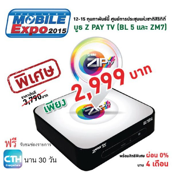 promotion-mobileexpo2015-07