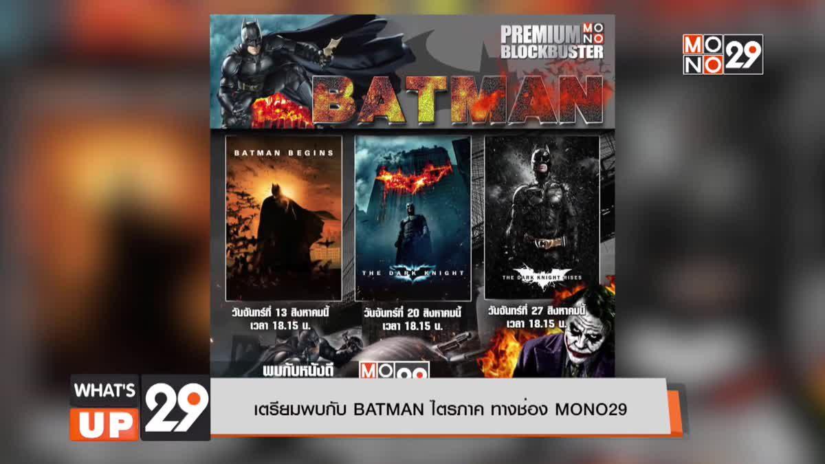เตรียมพบกับ BATMAN ไตรภาค ทางช่อง MONO29