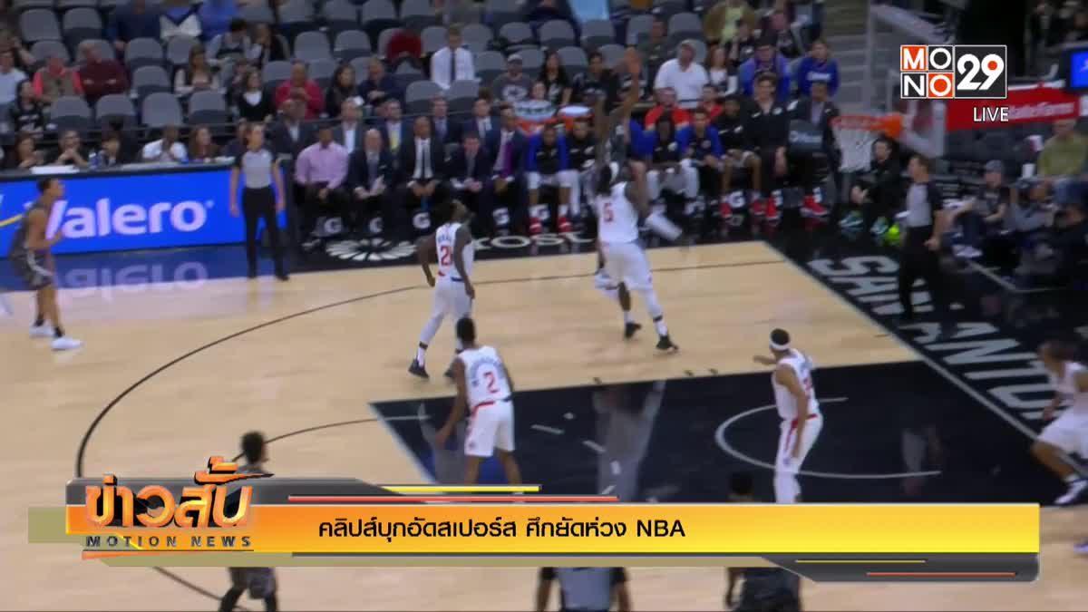 คลิปส์บุกอัดสเปอร์ส ศึกยัดห่วง NBA