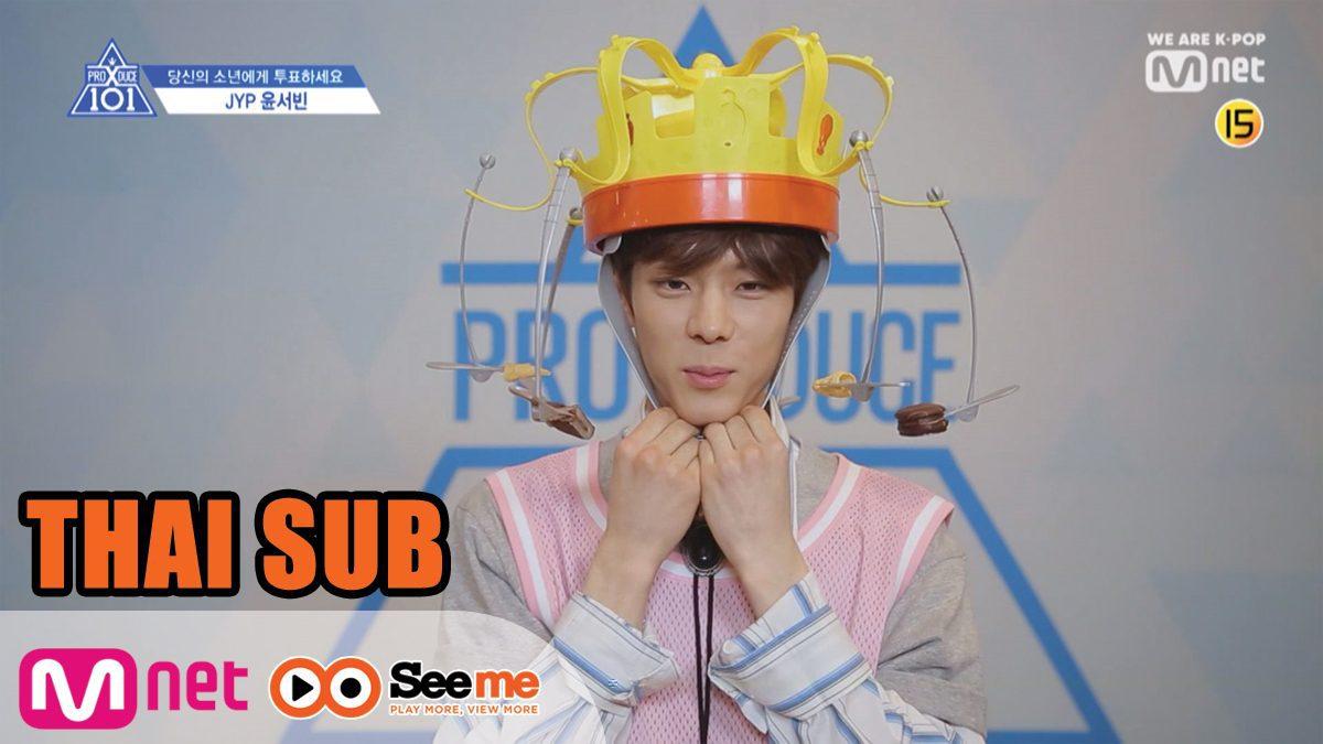 [THAI SUB] PRODUCE X 101 [X101คลิปพิเศษ] ขนมจ๋า...อย่าไปน้าา | 'ยุน ซอบิน' YUN SEO BIN (JYP Entertainment)