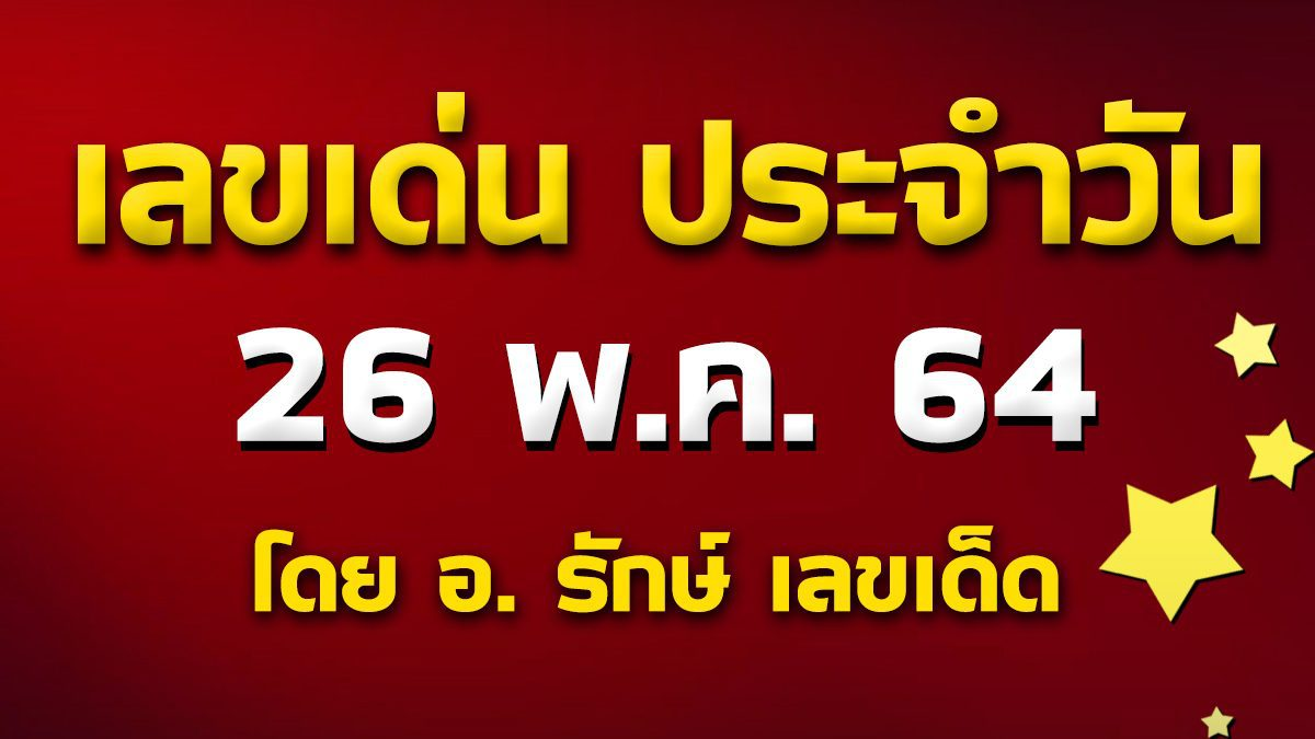 เลขเด่นประจำวันที่ 26 พ.ค. 64 กับ อ.รักษ์ เลขเด็ด