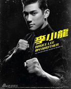 Bruce Lee, My Brother บรู๊ซลี เตะแรก ลั่นโลก