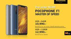 เผยราคา POCOPHONE F1 เริ่มต้น 10,990 บาท พร้อมขายในไทย 30 สิงหาคมนี้