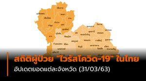 """สถิติผู้ป่วย """"ไวรัสโควิด-19"""" ในไทยแต่ละจังหวัด (31 มี.ค. 2563)"""