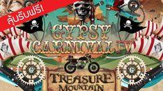 """ร่วมสนุกชิงบัตรคอนเสิร์ต GYPSY CARNIVAL 4 """"TREASURE MOUNTAIN"""""""