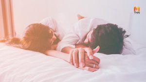 ไม่ต้องเปลี่ยนท่าให้เยอะ คัดเน้นๆ 3 ท่าเซ็กซ์ ช่วยเพิ่มโอกาสในการตั้งครรภ์