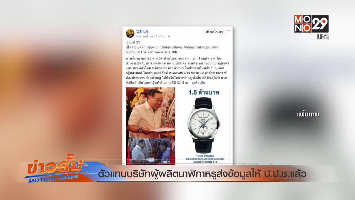 ตัวแทนบริษัทผู้ผลิตนาฬิกาหรูส่งข้อมูลให้ ป.ป.ช.แล้ว