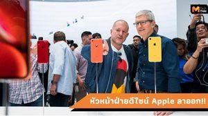 Jony Ive หัวหน้าฝ่ายดีไซน์ของ Apple ประกาศลาออกแล้ว