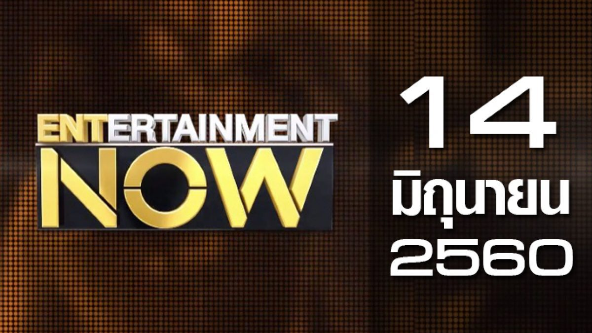 Entertainment Now 14-06-60