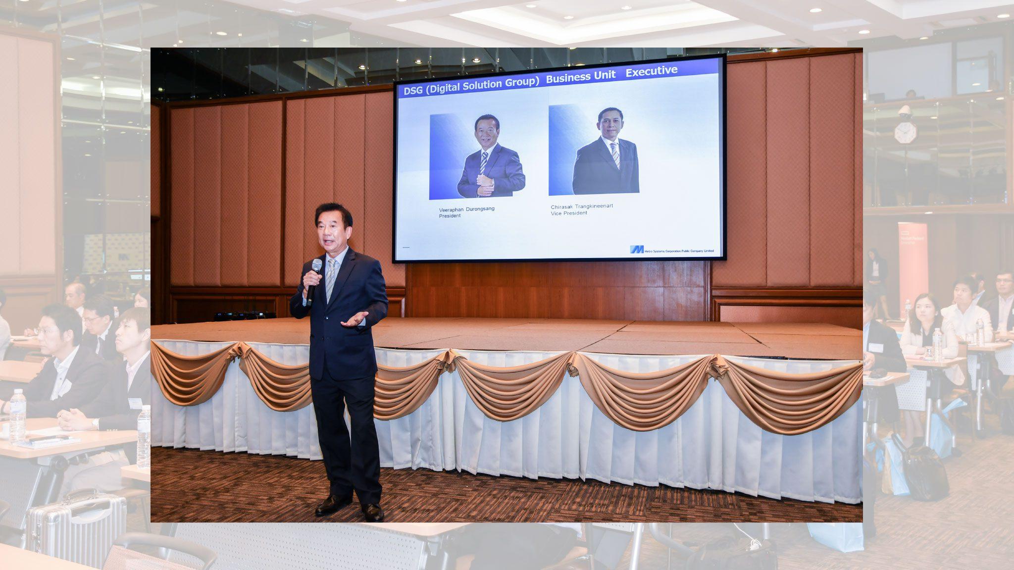 เมโทรซิสเต็มส์ฯ จัดงานสัมมนา MSC Open House for Japanese Customer เปิดบ้านแนะนำโซลูชั่นกับกลุ่มลูกค้าชาวญี่ปุ่น
