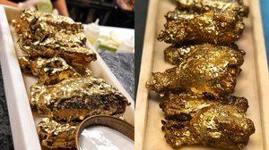 ปีกไก่ทอดทองคำ เมนูใหม่น่าอร่อย รับรองว่าขนหน้าแข้งไม่ร่วงจริง ๆ นะ