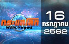 กระแสโลก World News 16-07-62