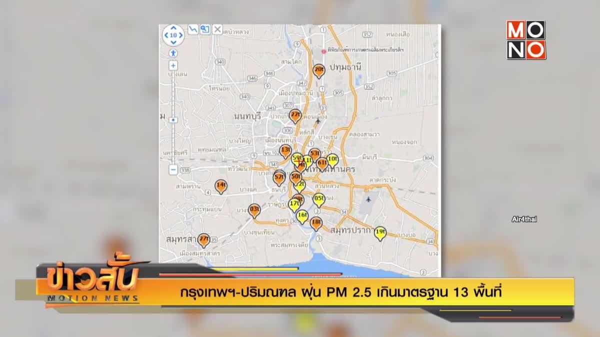 กรุงเทพฯ-ปริมณฑล ฝุ่น PM 2.5 เกินมาตรฐาน 13 พื้นที่