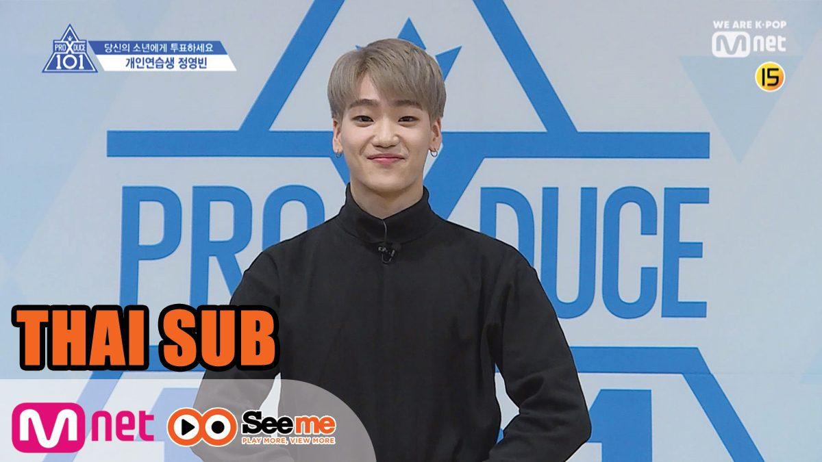 [THAI SUB] แนะนำตัวผู้เข้าแข่งขัน | 'จอง ยองบิน' JUNG YOUNG BIN I เด็กฝึกหัดอิสระ