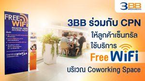 3BB ร่วมกับ CPN ให้ลูกค้าเซ็นทรัลใช้บริการไวไฟฟรี บริเวณ Coworking Space