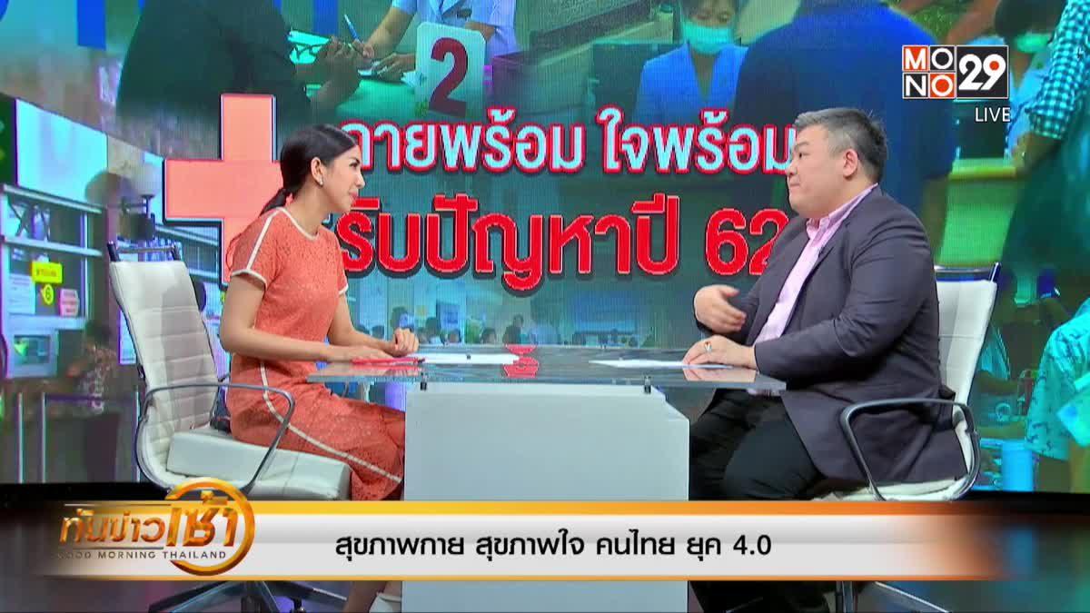 The Morning – สุขภาพกาย สุขภาพใจ คนไทย ยุค 4.0