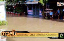 น้ำท่วมโรงเรียน จ.บุรีรัมย์ -ภาคใต้ฝนกระหน่ำ คลื่นลมแรง