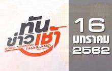 ทันข่าวเช้า Good Morning Thailand 16-01-62
