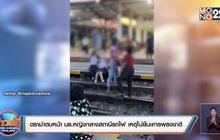 ดราม่าตบหน้า นร.หญิงกลางสถานีรถไฟ เหตุไม่ยืนเคารพธงชาติ