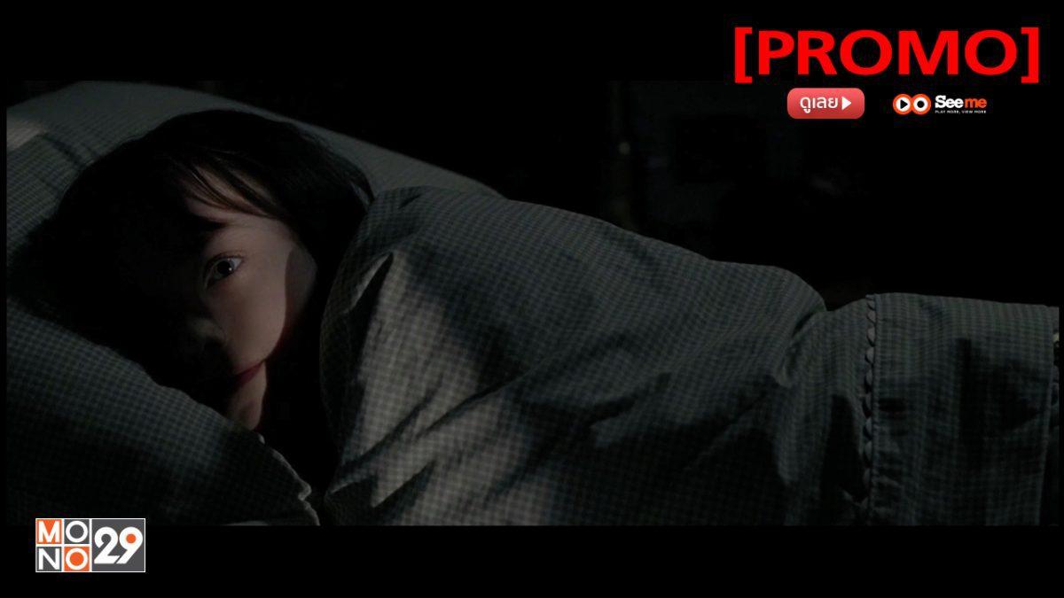 Hide and seek ซ่อนสยอง [PROMO]