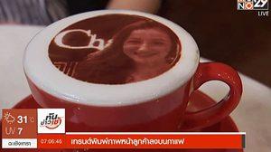 'เซฟฟีชชิโน่' เทรนด์พิมพ์ภาพหน้าลูกค้าลงบนกาแฟ