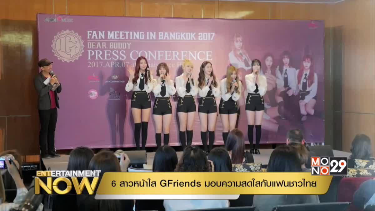 6 สาวหน้าใส GFriends มอบความสดใสกับแฟนชาวไทย