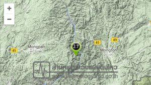 แผ่นดินไหวพม่า ขนาด 2.7 ริกเตอร์ ยังไม่มีรายงานความเสียหาย