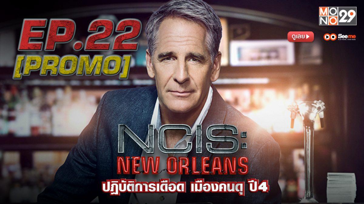 NCIS: New Orleans ปฏิบัติการเดือดเมืองคนดุ ปี 4 EP.22 [PROMO]