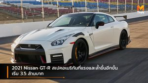 2021 Nissan GT-R สเปคอเมริกันที่แรงและล้ำขึ้นอีกขั้น เริ่ม 3.5 ล้านบาท