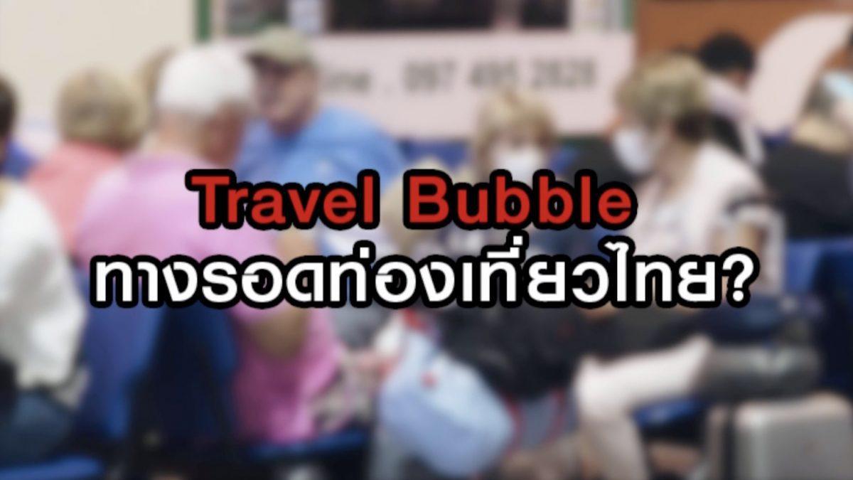 Travel Bubble ทางรอดท่องเที่ยวไทย? 15-06-63
