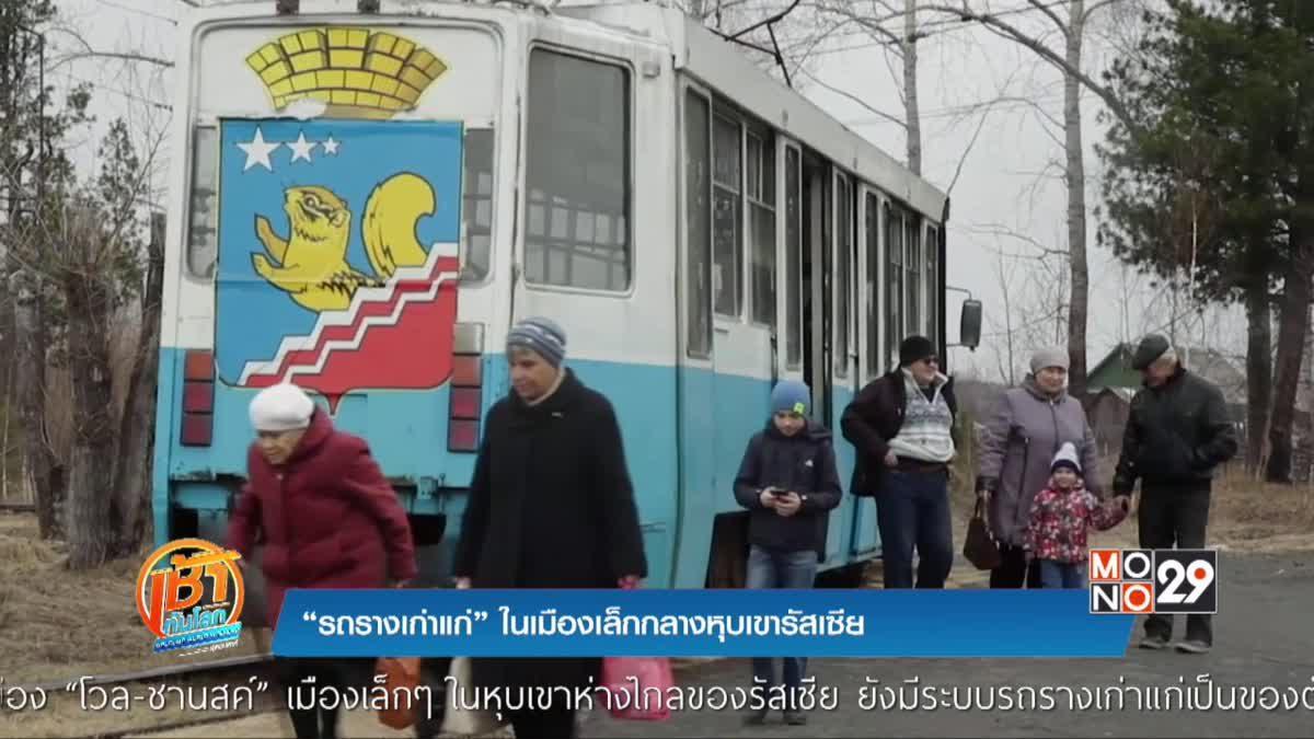 """""""รถรางเก่าแก่"""" ในเมืองเล็กกลางหุบเขารัสเซีย"""