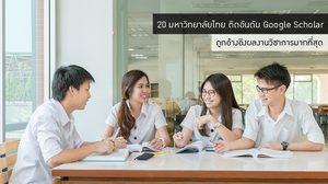 20 มหาวิทยาลัยไทย ติดอันดับ Google Scholar
