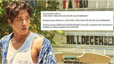 ยงฮวา CNBLUE ประกาศเข้ากรมกะทันหัน! ยกเลิกตารางทัวร์ต่างประเทศ รวม 'ไทย'!