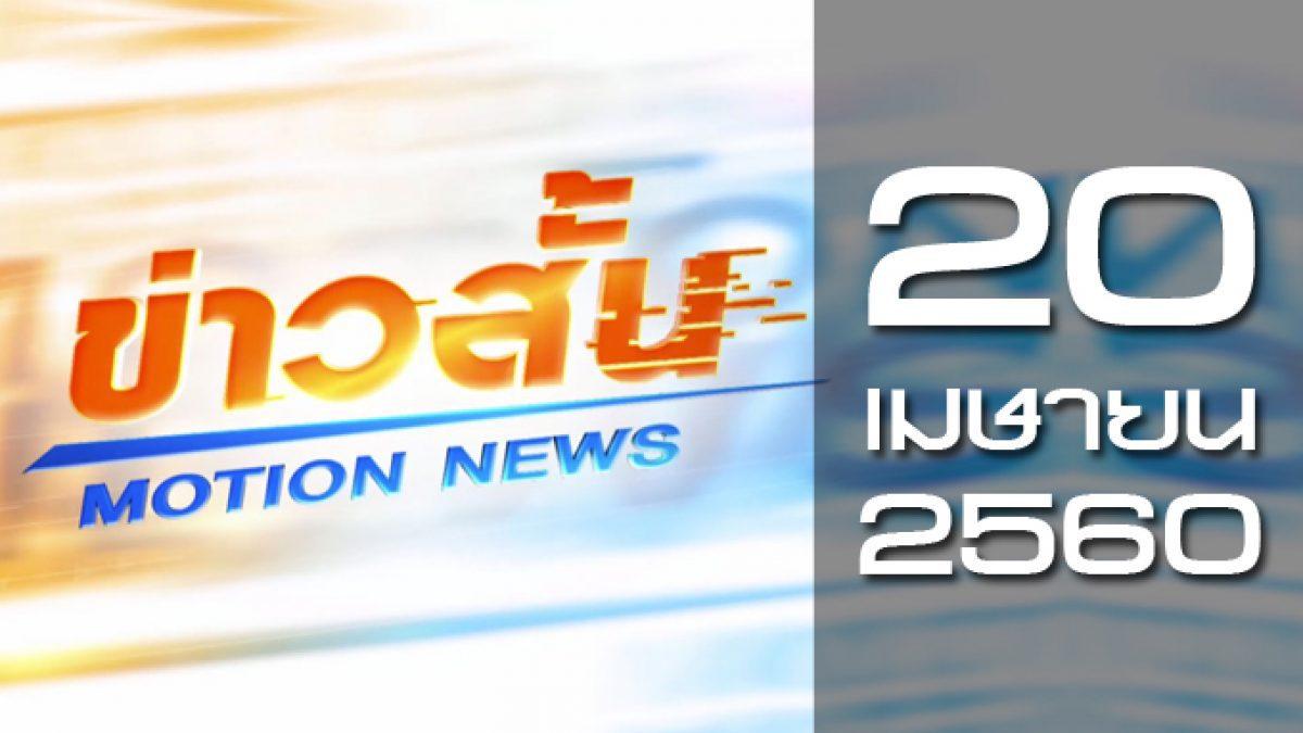 ข่าวสั้น Motion News Break 2 20-04-60