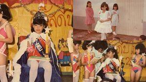 อั้ม-พัชราภา เผยภาพตอนเด็ก ที่เคยประกวดได้ที่ 1