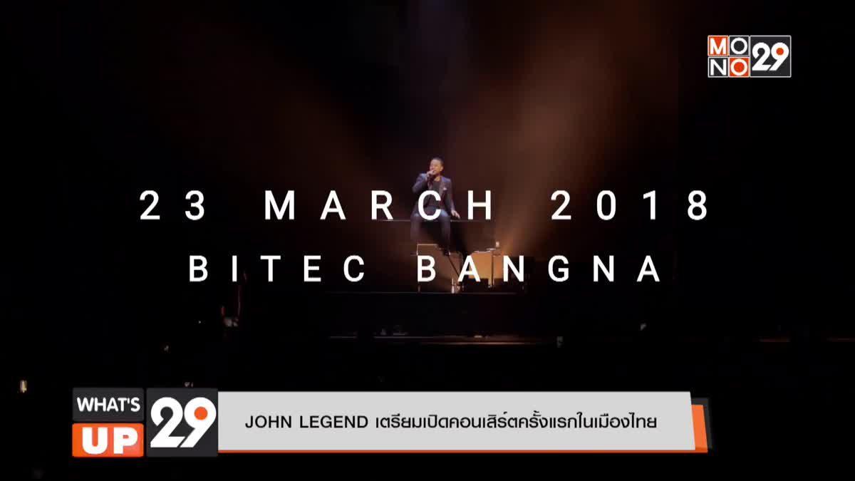 JOHN LEGEND เตรียมเปิดคอนเสิร์ตครั้งแรกในเมืองไทย