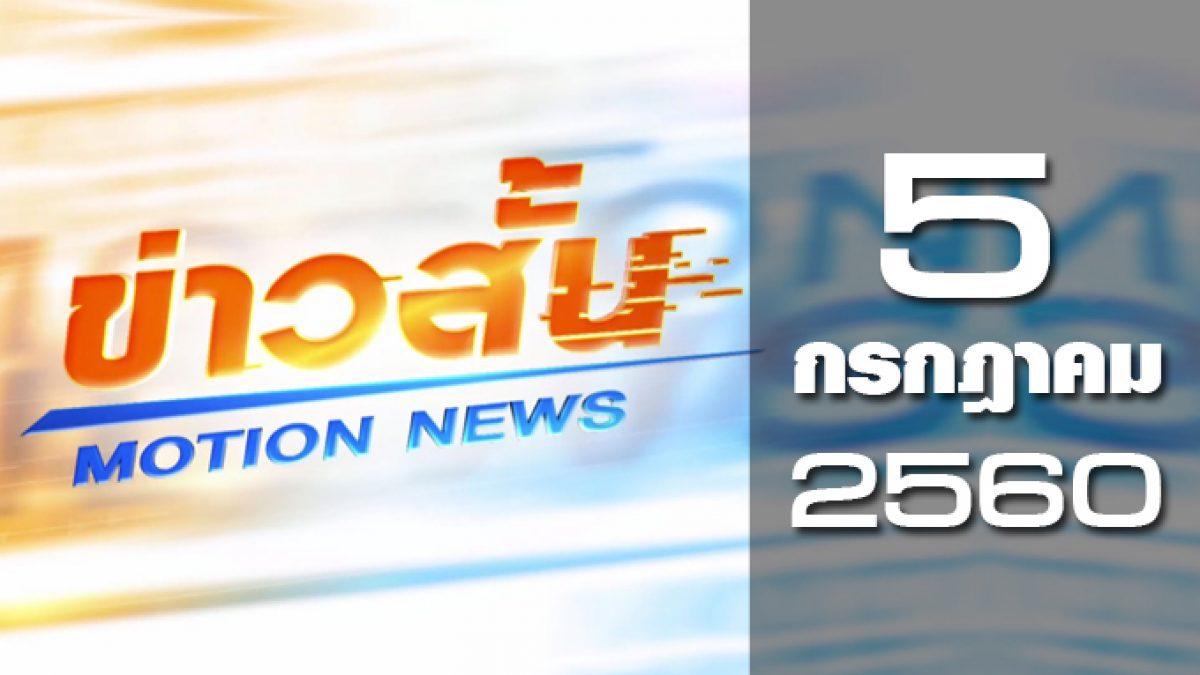 ข่าวสั้น Motion News Break 1 05-07-60