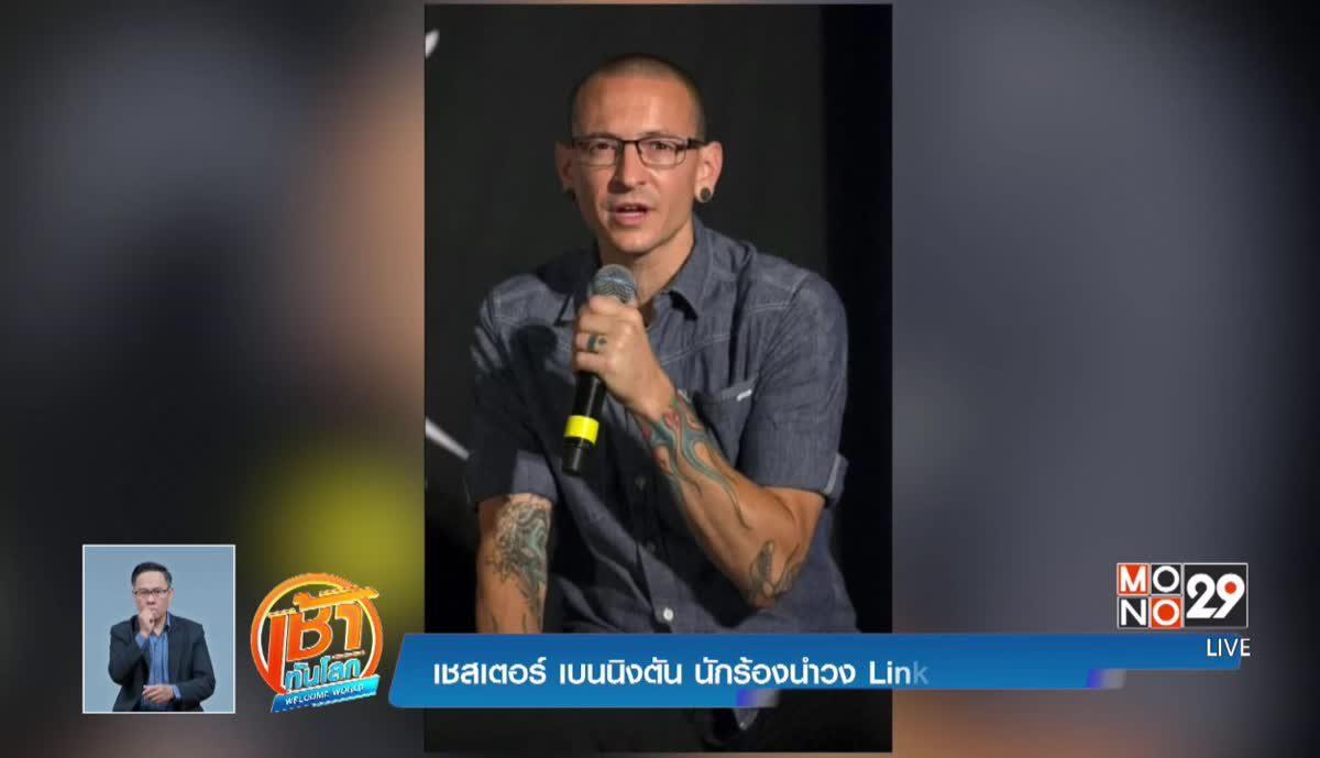 เชสเตอร์ เบนนิงตัน นักร้องนำวง Linkin Park เสียชีวิตแล้ว