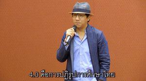 ขำจนกรามค้าง!! เมื่อพี่โน้ส อุดม พูดถึง Thailand 4.0
