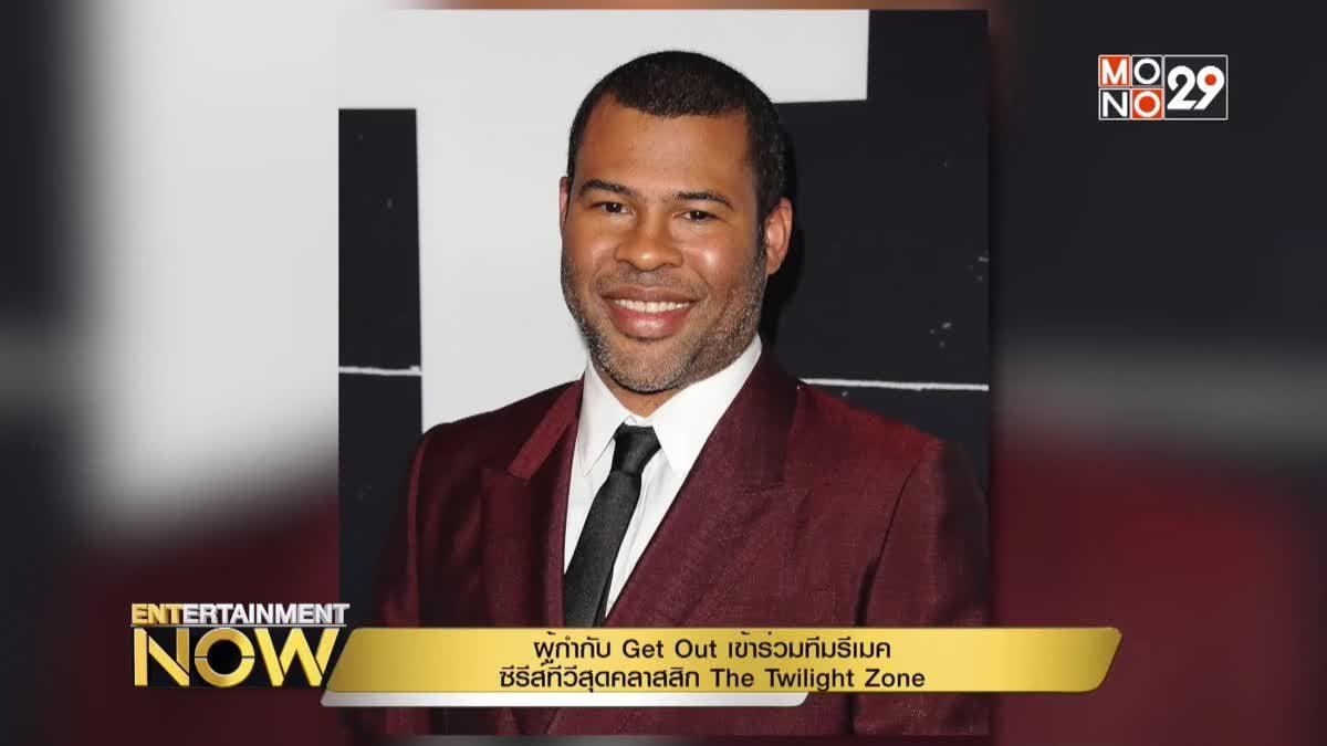 ผู้กำกับ Get Out เข้าร่วมทีมรีเมคซีรีส์ทีวีสุดคลาสสิก The Twilight Zone