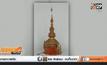 โบราณวัตถุของไทยถูกขโมยในฝรั่งเศส 6 ชิ้น