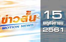 ข่าวสั้น Motion News Break 1 15-11-61