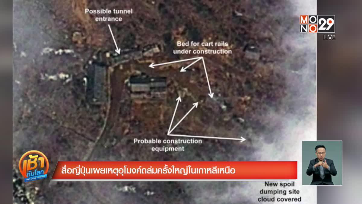 สื่อญี่ปุ่นรายงานเหตุอุโมงค์ถล่มครั้งใหญ่ในเกาหลีเหนือ