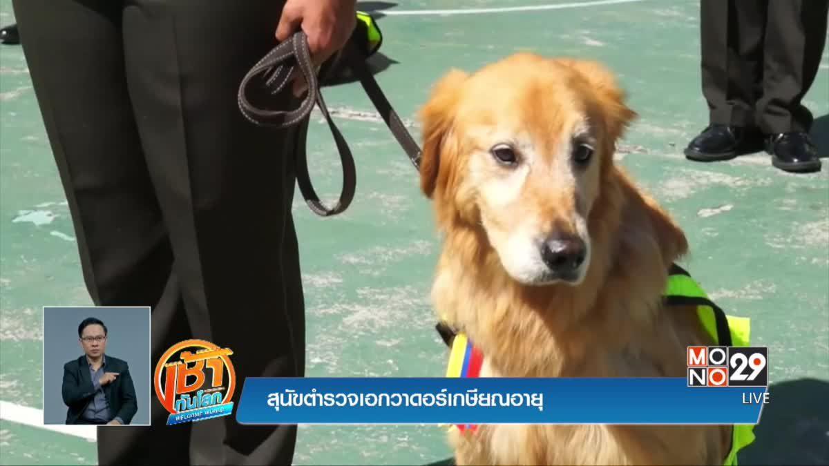 สุนัขตำรวจเอกวาดอร์เกษียณอายุ